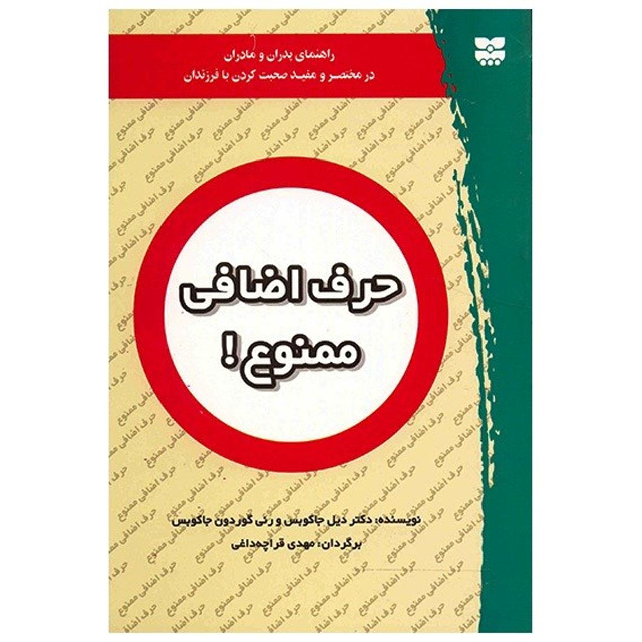 کتاب حرف اضافی ممنوع! اثر دیل جاکوبس