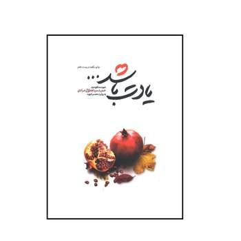 کتاب یادت باشد اثر حمید سیاهکاهی مرادی انتشارات شهید کاظمی