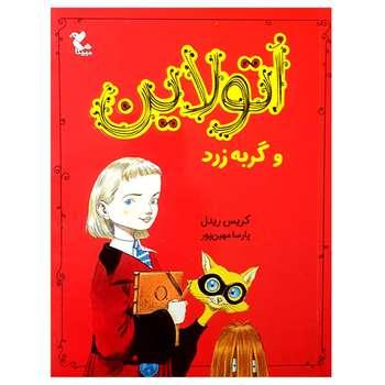 کتاب اتولاین و گربه زرد اثر کریس ریدل انتشارات میچکا