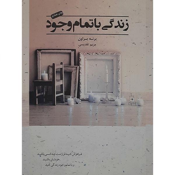 کتاب زندگی با تمام وجود اثر برنه براون انتشارات آسمان نیلگون