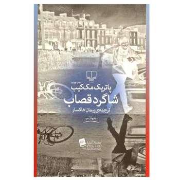 کتاب شاگرد قصاب اثر پاتریک مک کیب نشر چشمه