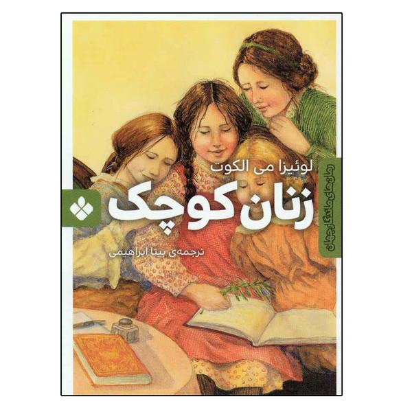 کتاب زنان کوچک اثر لوئیزا می الکوت انتشارات پنجره