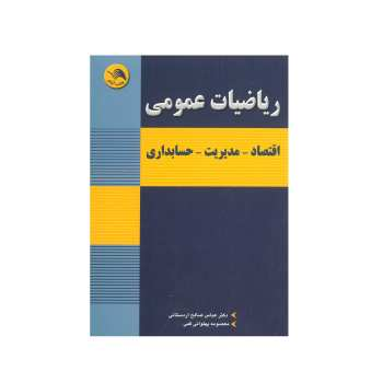 کتاب ریاضیات عمومی اثر دکتر عباس صالح اردستانیانتشارات آیلار