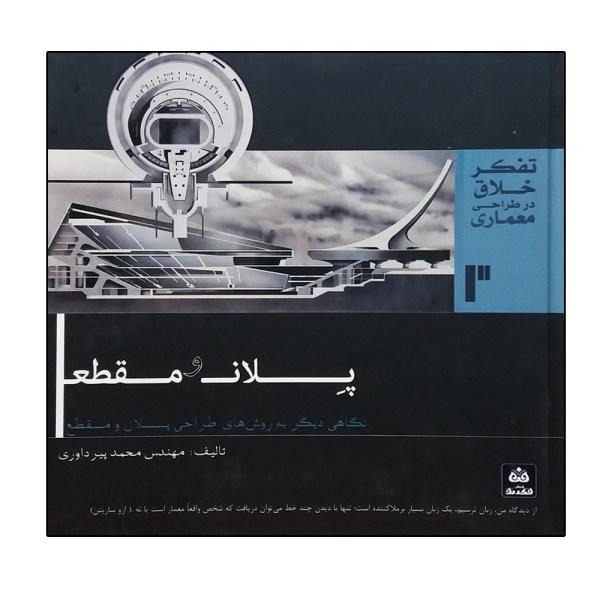 کتاب پلان و مقطع اثر محمد پیرداوری انتشارات کتاب فکر نو