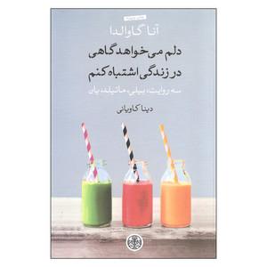 کتاب دلم میخواهد گاهی در زندگی اشتباه کنم اثر آنا گاوالدا انتشارات کتاب پارسه