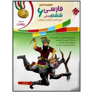 کتاب آموزش و آزمون فارسی ششم ابتدایی سری رشادت اثر علی غلامی انتشارات مبتکران