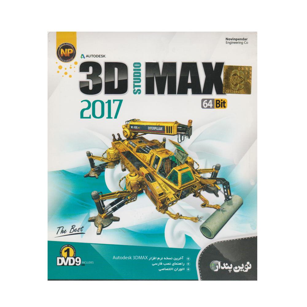 مجموعه نرم افزار 3D STUDIIO MAX 2017 نشر نوین پندار