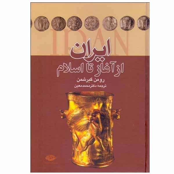 کتاب ایران از آغاز تا اسلام اثر رومن گیرشمن نشر نگاه