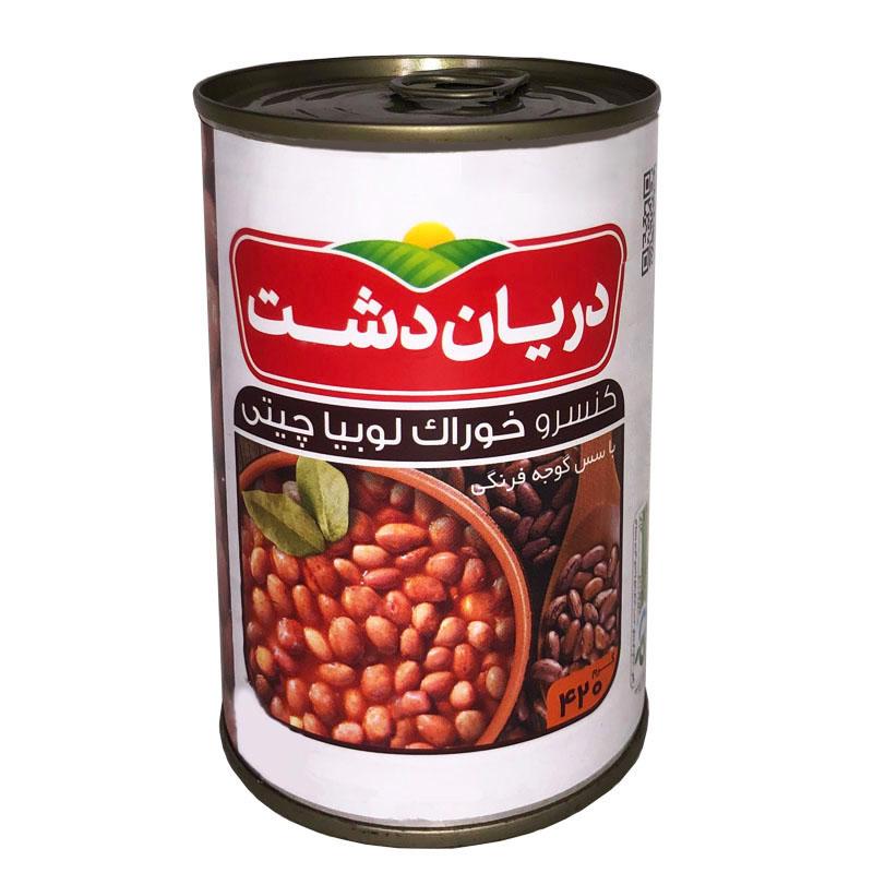 کنسرو خوراک لوبیا چیتی دریان دشت - 420 گرم