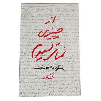 كتاب از چيزي نمي ترسيدم اثر قاسم سليماني نشر مكتب حاج قاسم