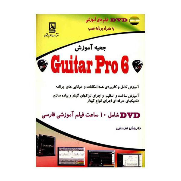 کتاب جعبه آموزش Guitar Pro 6 اثر داریوش فرسایی