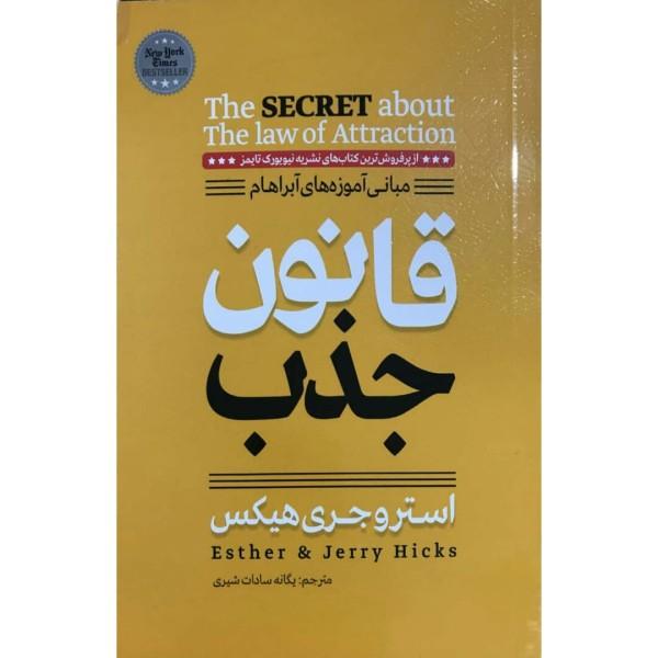 کتاب قانون جذب اثر استر و جری هیکس انتشارات آستان مهر