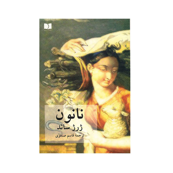 کتاب نانون اثر ژرژ ساندانتشارات دوستان