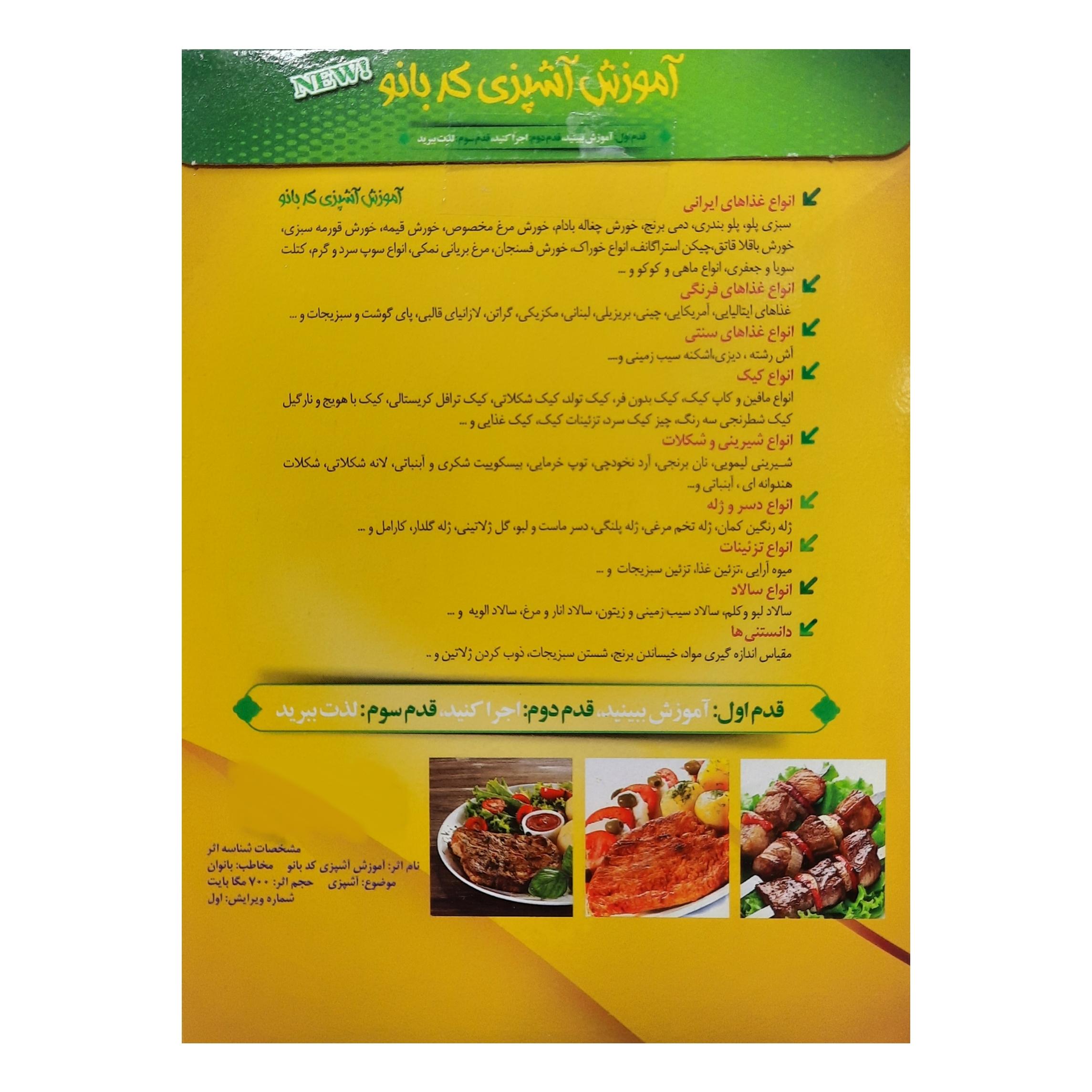 آموزش آشپزی کدبانو نشر کدبانو
