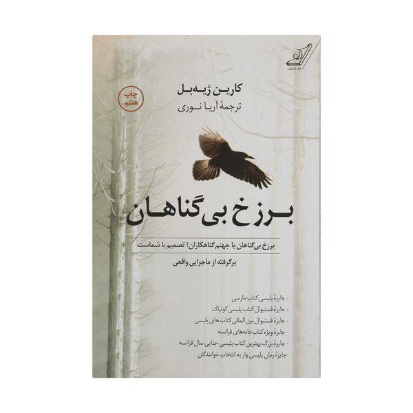 کتاب برزخ بی گناهان اثر کارین ژیه بل انتشارات کتاب کوله پشتی