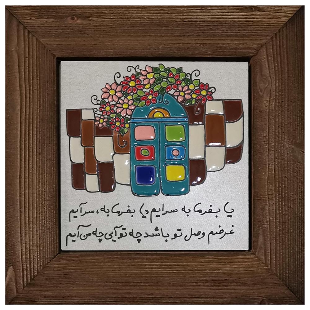 خرید                      تابلو کاشی کاری طرح شعر سرا کد KHH-16