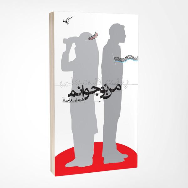 کتاب پدر، مادر، معلم؛ من نوجوانم اثر دکتر علی اصغر احمدی انتشارات پرکاس