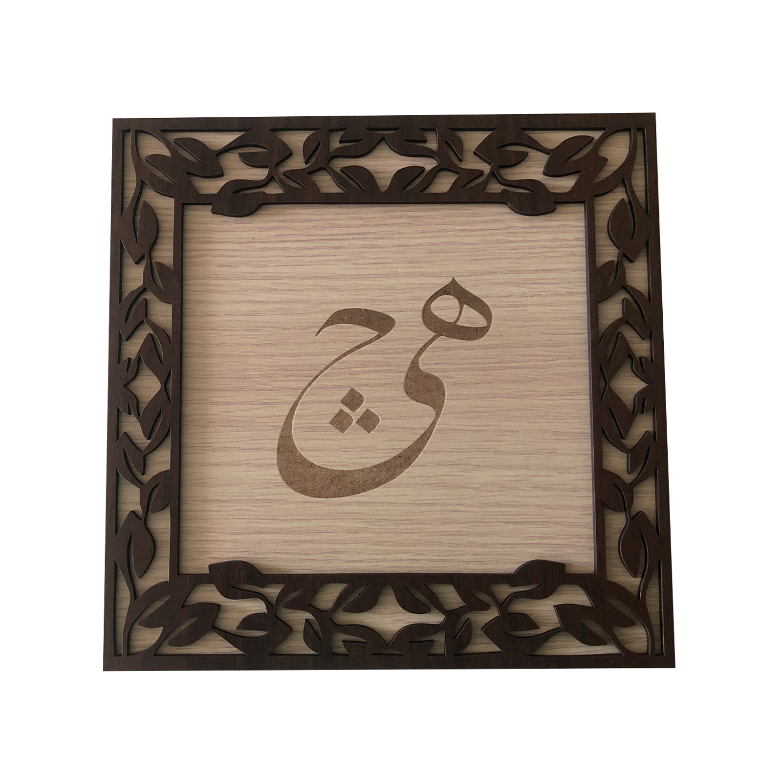 تابلو چوبی طرح هیچ مدل مولانا کد ta10