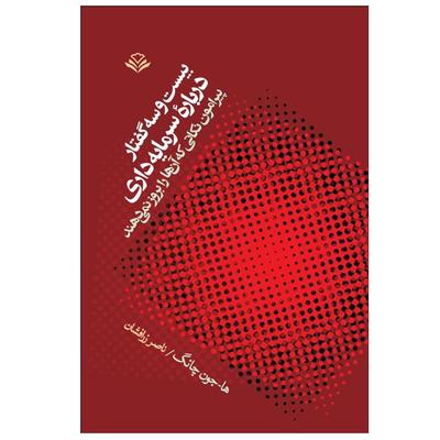 کتاب بیست و سه گفتار درباره سرمایه داری اثر ها.جون چانگ انتشارات مهر ویستا