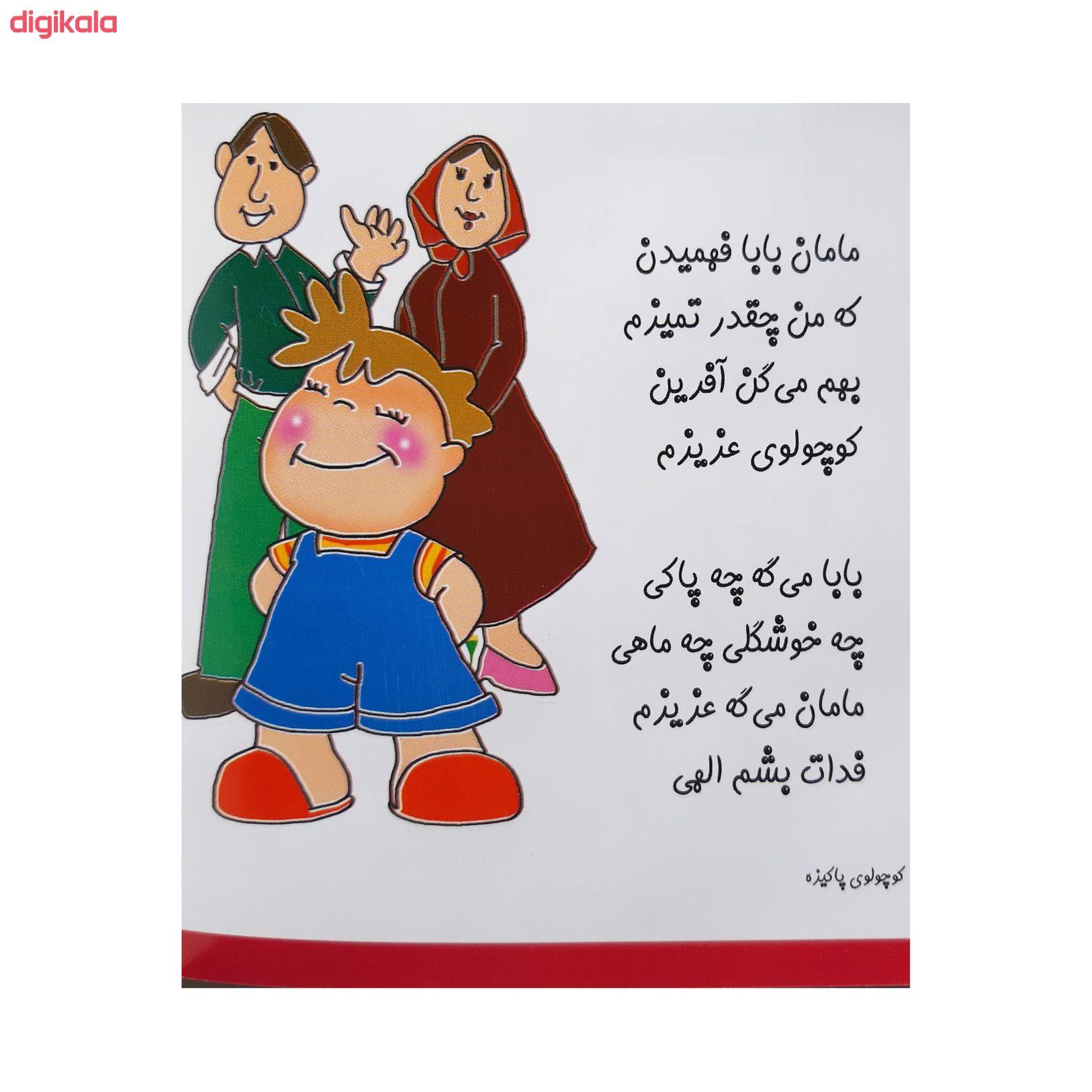 کتاب کوچولوها اثر وجیهه عبدیزدان انتشارات فرهنگ مردم 8 جلدی main 1 18