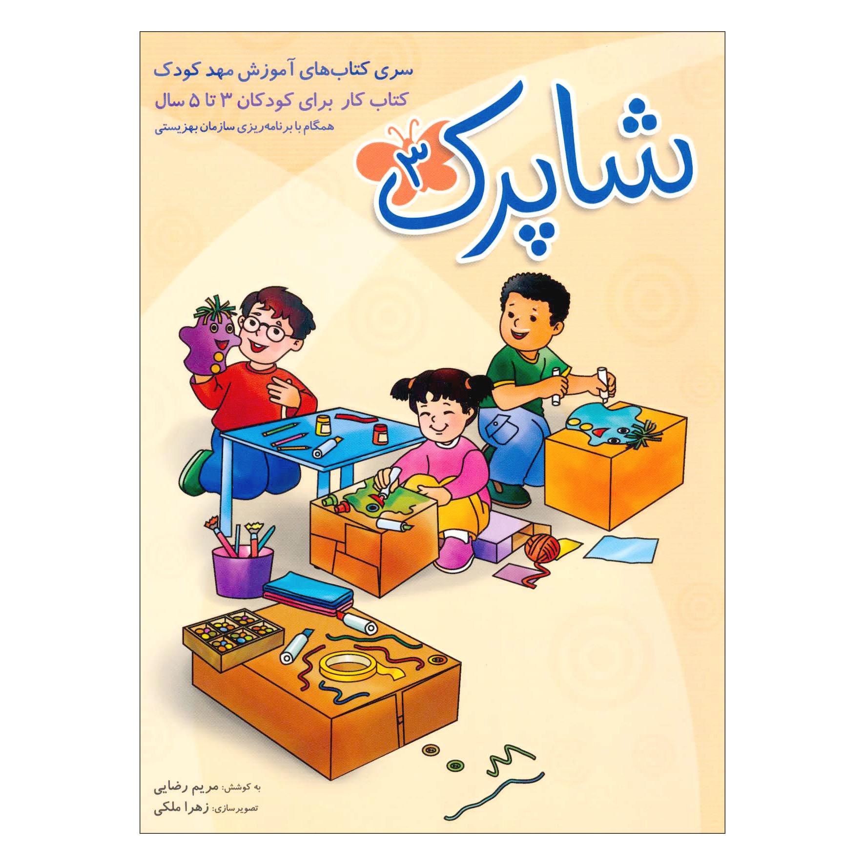خرید                      کتاب شاپرک 3 سری کتابهای آموزش مهد کودک اثر مریم رضایی انتشارات شباهنگ