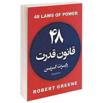 کتاب 48 قانون قدرت اثر رابرت گرین انتشارات آتیسا