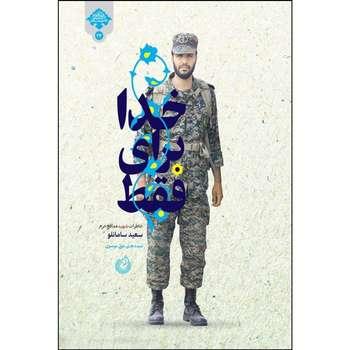 کتاب فقط برای خدا اثر سیده هدی بتول موسوی انتشارات شهید کاظمی