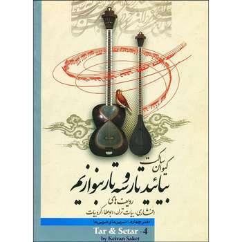 کتاب بیایید تار و سه تار بنوازیم اثر کیوان ساکت نشر تصنیف جلد 4