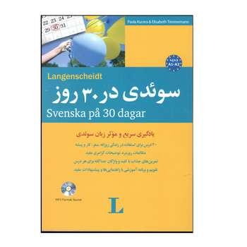 کتاب سوئدی در 30 روز اثر جواد سیداشرف انتشارات هدف نوین