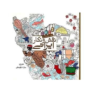 کتاب رنگ آمیزی نقش و نگار ایرانی اثر سارا نکومنش