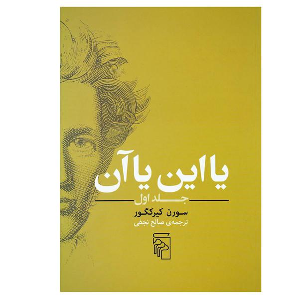 کتاب یا این یا آن اثر سورن کیر کگور نشر مرکز جلد 1