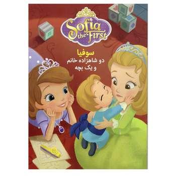 کتاب سوفیا دو شاهزاده خانم و یک بچه اثر تری کینگ انتشارات آوای ونداد