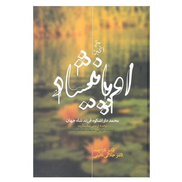 کتاب اوپانیشاد محمد دار اشکوه فرزند شاه جهان اثر دکتر تارا چند و دکتر جلالی نائینی نشر علمی
