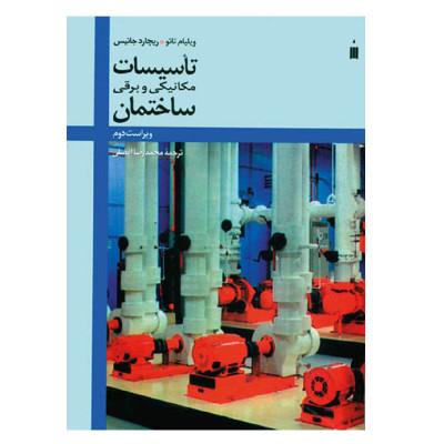 کتاب تأسیسات مکانیکی و برقی ساختمان اثر ویلیام تائو و ریچارد جانیس نشر کتاب دانشگاهی