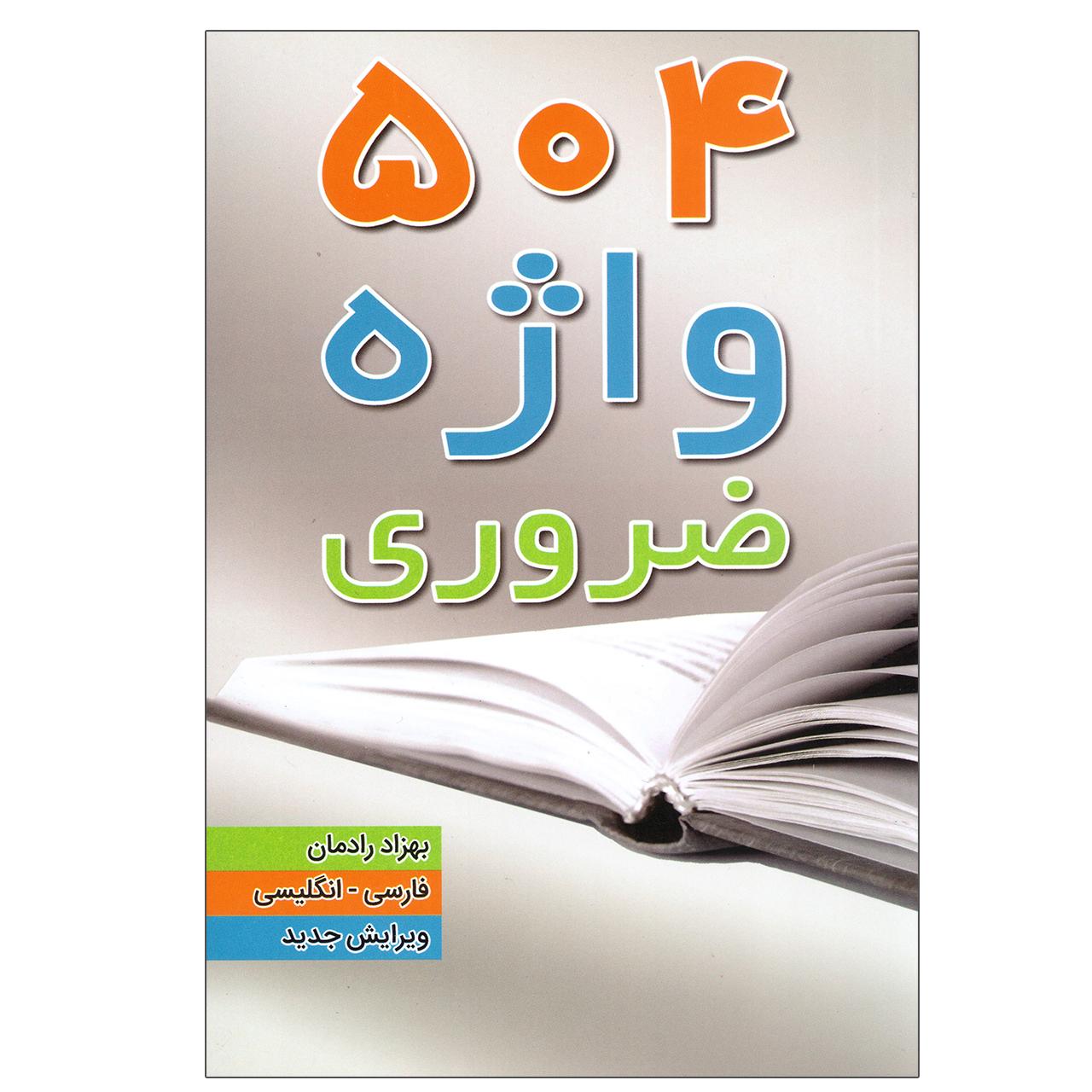 کتاب 504 واژه ضروری اثر بهزاد رادمان انتشارات قلم مهر
