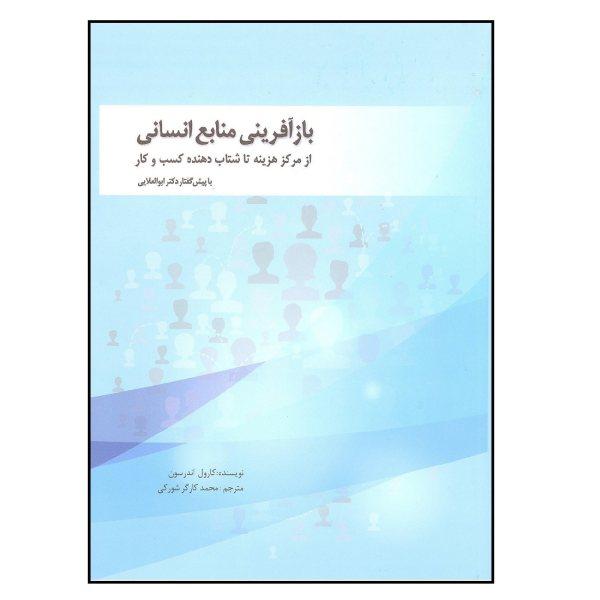 کتاب بازآفرینی منابع انسانی اثر کارول اندرسون انتشارات انسان برتر
