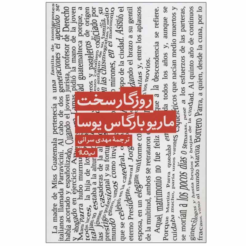 کتاب روزگار سخت اثر ماریو بارگاس یوسا نشر نیماژ