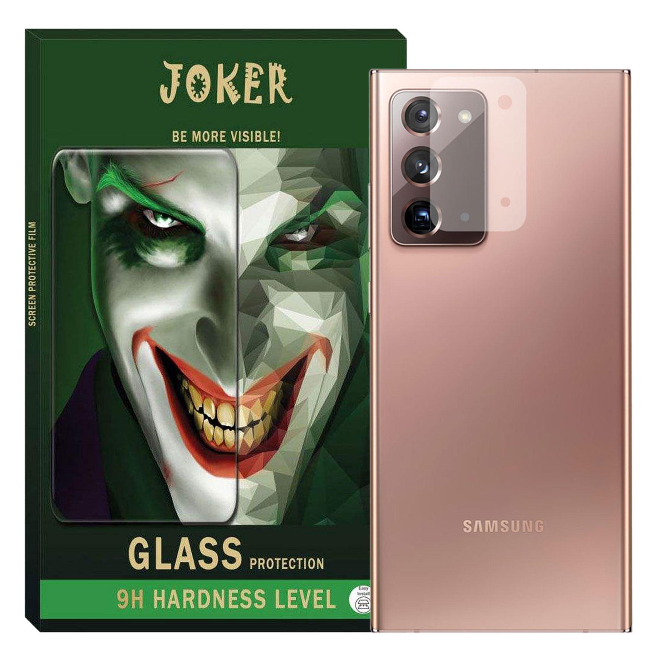 محافظ لنز جوکر مدل LJK-01 مناسب برای گوشی موبایل سامسونگ Galaxy Note 20 Ultra