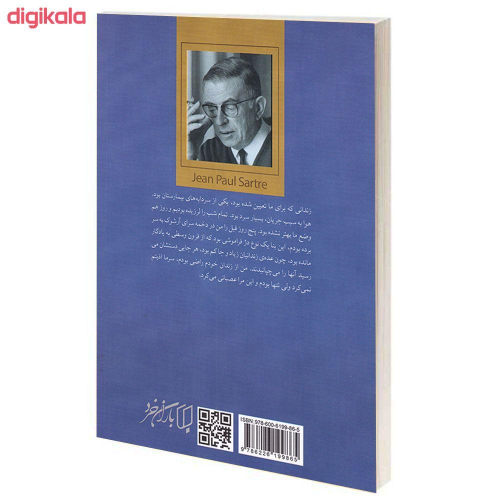 کتاب دیوار اثر ژان پل سارتر انتشارات باران خرد main 1 1