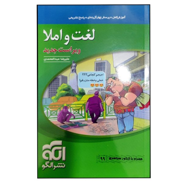 کتاب لغت و املا ویرایش 1400 همراه با کنکور سراسری 99 اثر علیرضا عبدالمحمدی نشر الگو