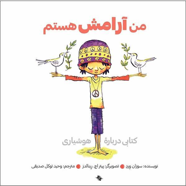 کتاب من آرامش هستم اثر سوزان ورد انتشارات صابرین