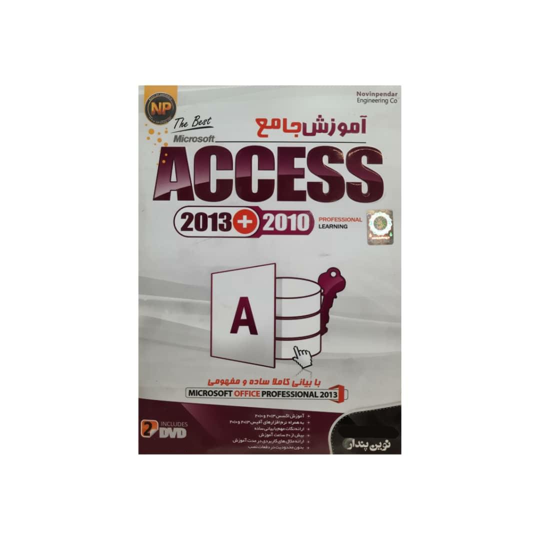 آموزش جامع Access 2010+2013 نشر نوین پندار