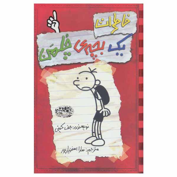کتاب خاطرات یک بچه ی چلمن اثر جف کینی انتشارات حوض نقره جلد 1