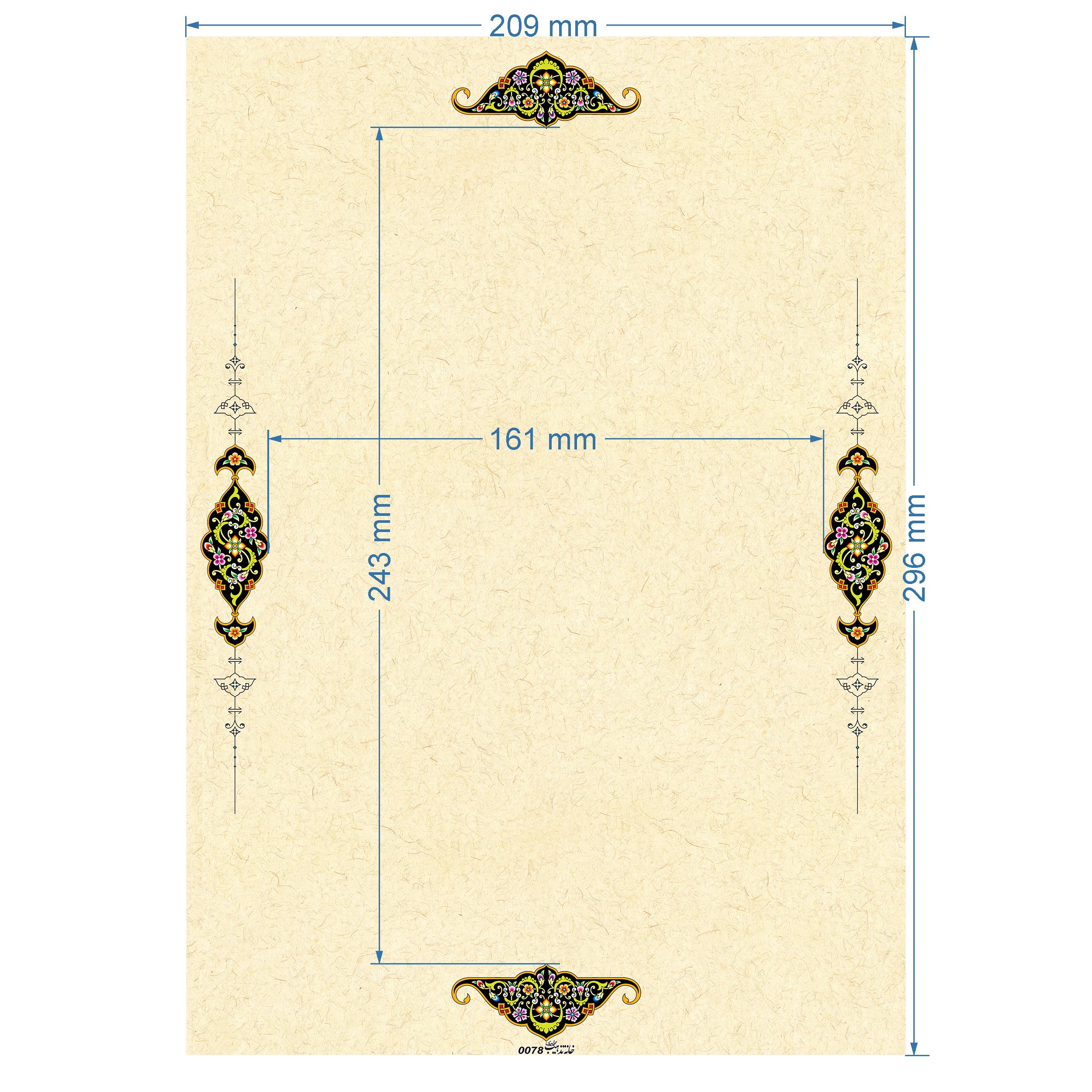 کاغذ تذهیب A4 خانه تذهیب طرح ترنج کد 0078 بسته 10عددی