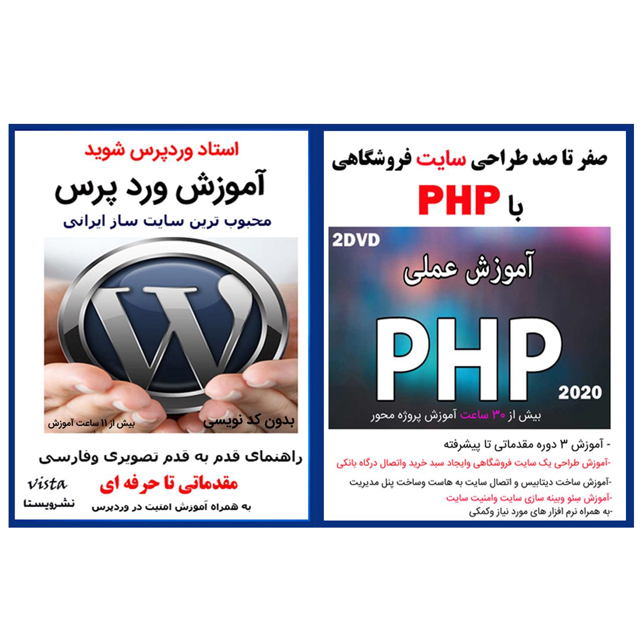 نرم افزار آموزش صفر تا صد طراحی سایت فروشگاهی با php نشر کاران به همراه نرم افزار آموزش وردپرس نشر ویستا