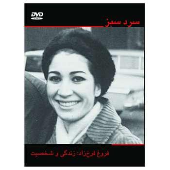 مستند سرد سبز اثر ناصر صفاریان