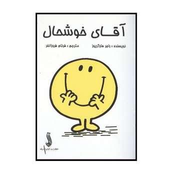 کتاب آقای خوشحال اثر راجر هارگریوز انتشارات آوای اندیشه