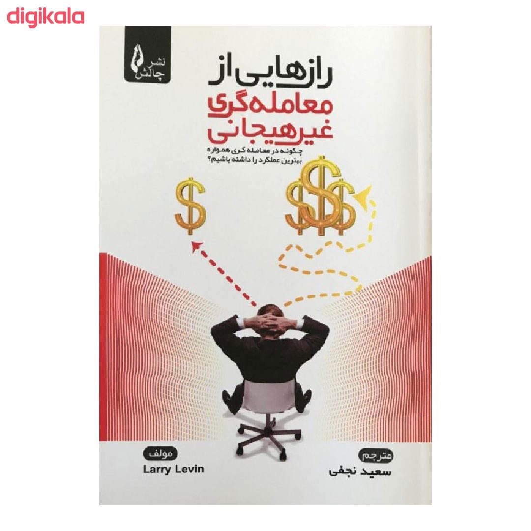 خرید اینترنتی با تخفیف ویژه کتاب رازهایی از معامله گری غیر هیجانی اثر لری لوین انتشارات چالش