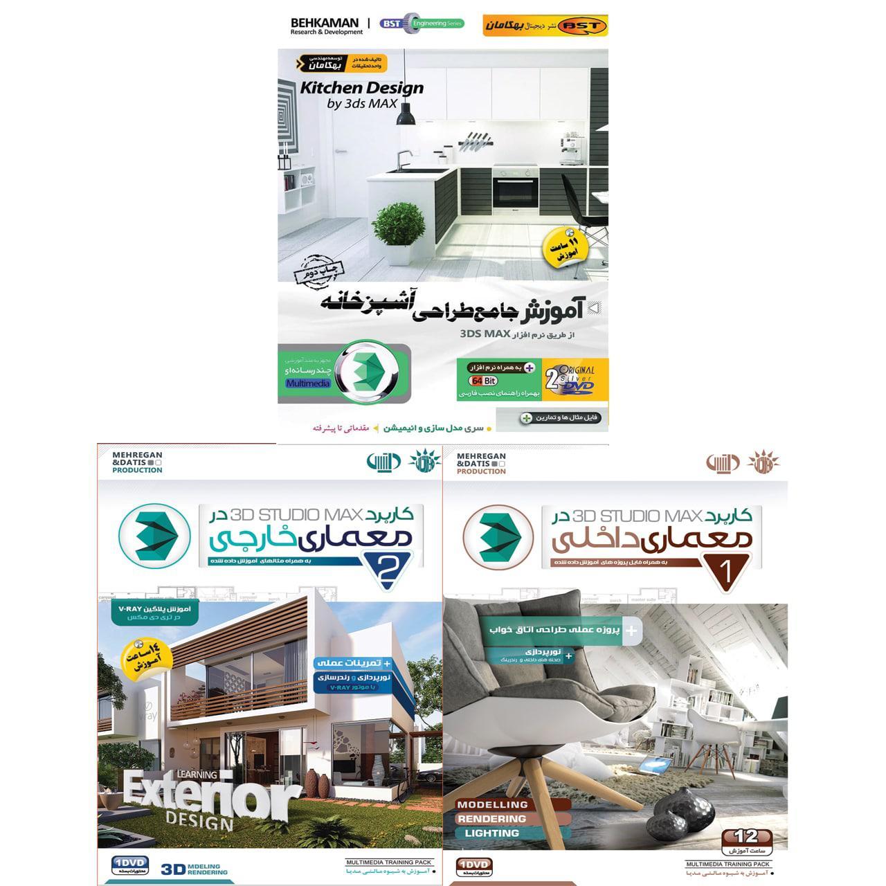 نرم افزار آموزش کاربرد 3D Max در معماری نشر مهرگان بهمراه نرم افزار طراحی آشپزخانه با max