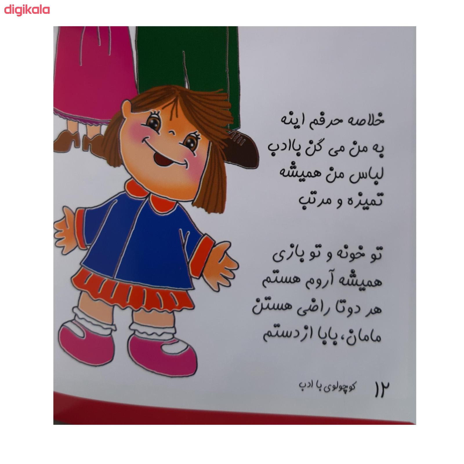 کتاب کوچولوها اثر وجیهه عبدیزدان انتشارات فرهنگ مردم 8 جلدی main 1 15